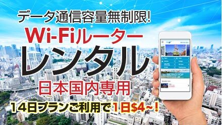 WiFi Router Rental for Japan $4/Day for 14days plan